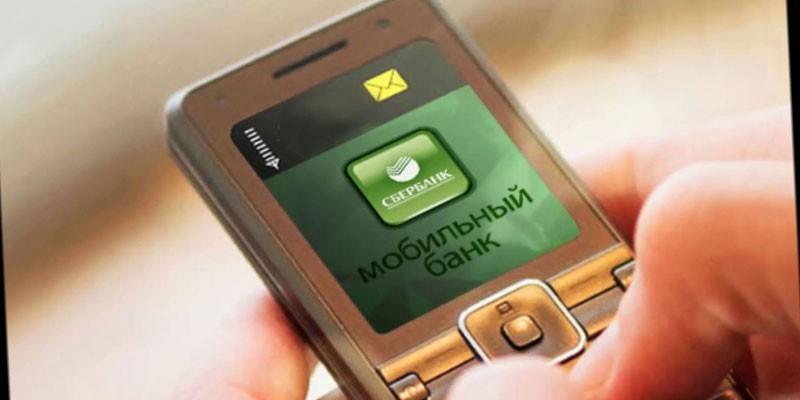 Приложение Мобильный банк на экране телефона