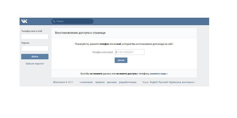 Поиск в ВКонтакте