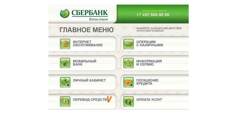 Перевод денег с карты на карту через мобильное приложение, банкомат или в отделении банка