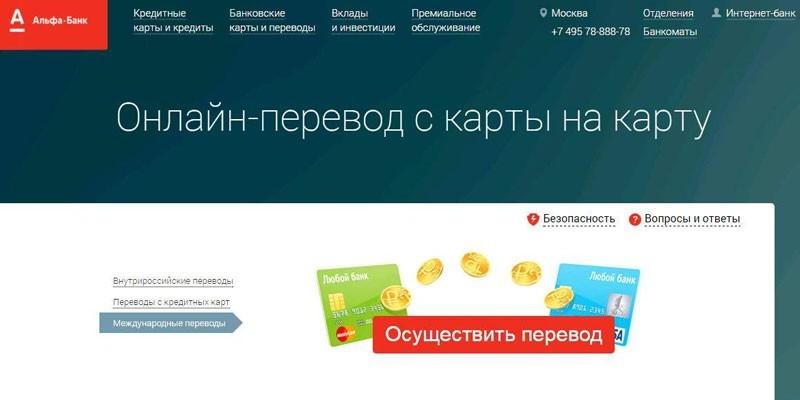Онлайн-перевод на сайте Альфа-банка