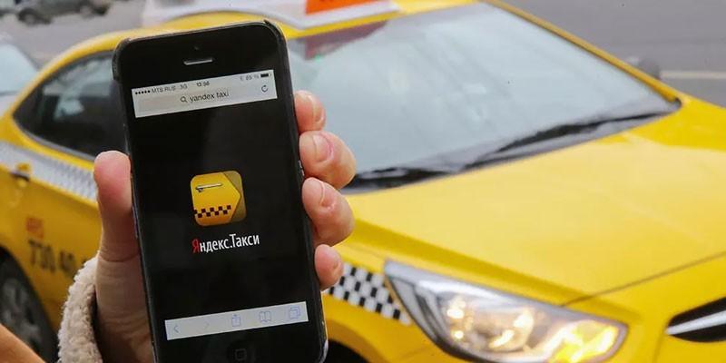 Вызов Яндекс такси