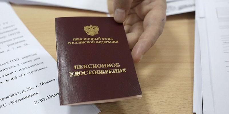 Пенсионное удостоверение в руке
