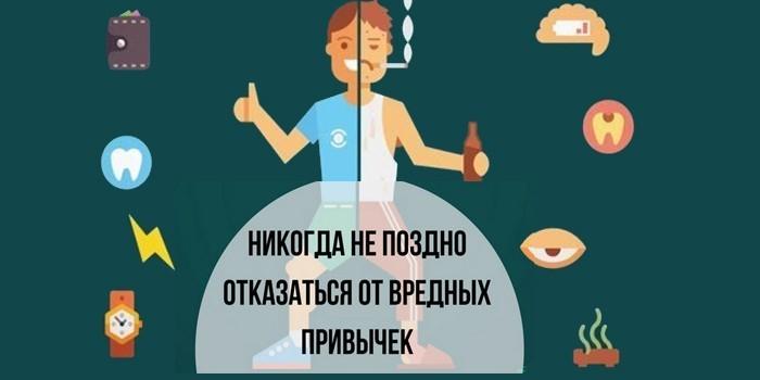 Преимущества отказа от вредных привычек