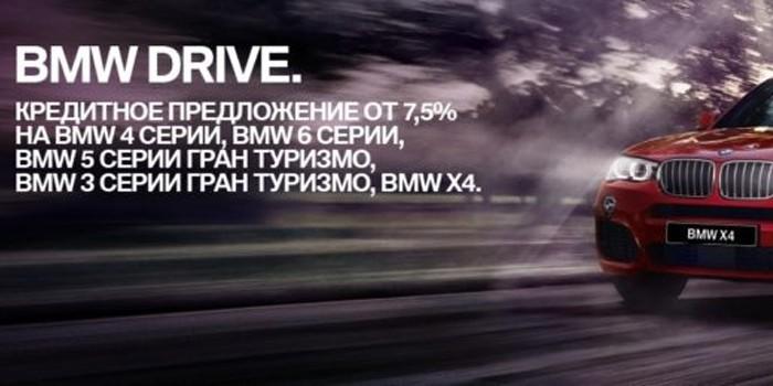Кредитное предложение BMW Drive