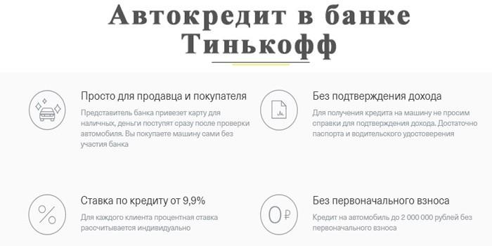 Преимущества кредитования в банке Тинькофф