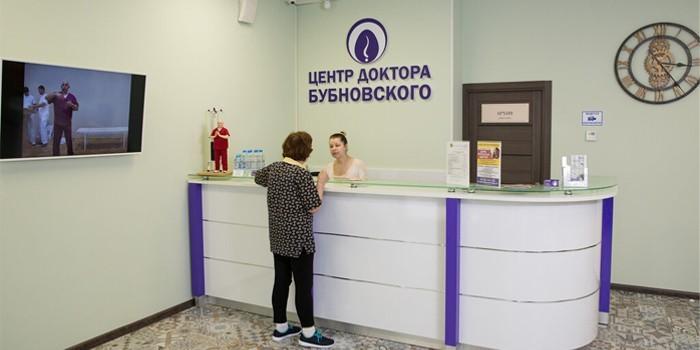 Ресепшн Центра доктора Бубновского