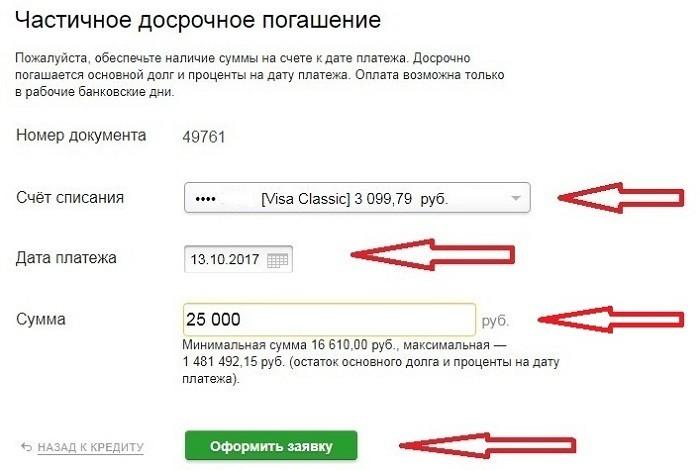 Внесение оплаты онлайн