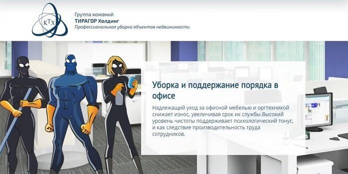 Сайт группы компаний Тирагор Холдинг