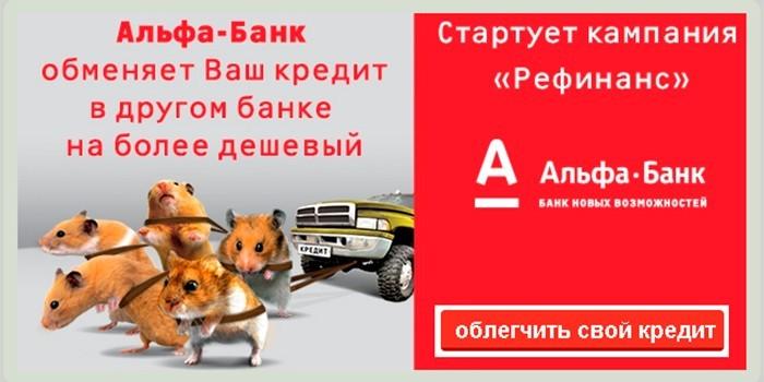 Кампания Рефинанс