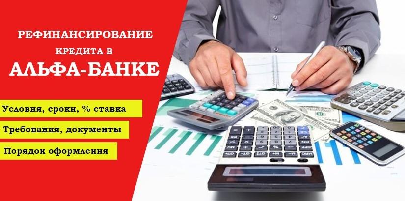 Условия и сроки рефинансирования