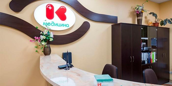 Ресепшн многопрофильного семейного центра К-медицина