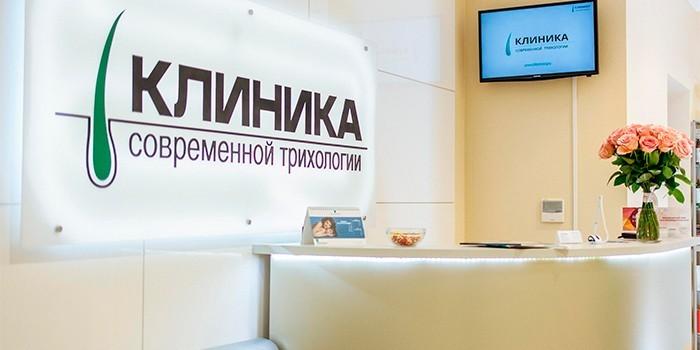 Регистратура клиники современной трихологии в Москве