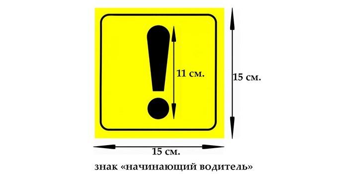 Размеры знака по ГОСТу