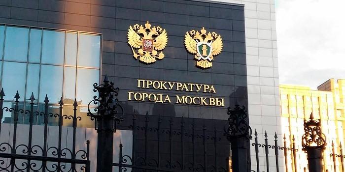 Здание московской прокуратуры